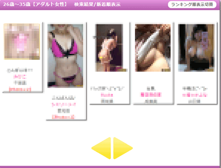 PCMAXのプロフ画像
